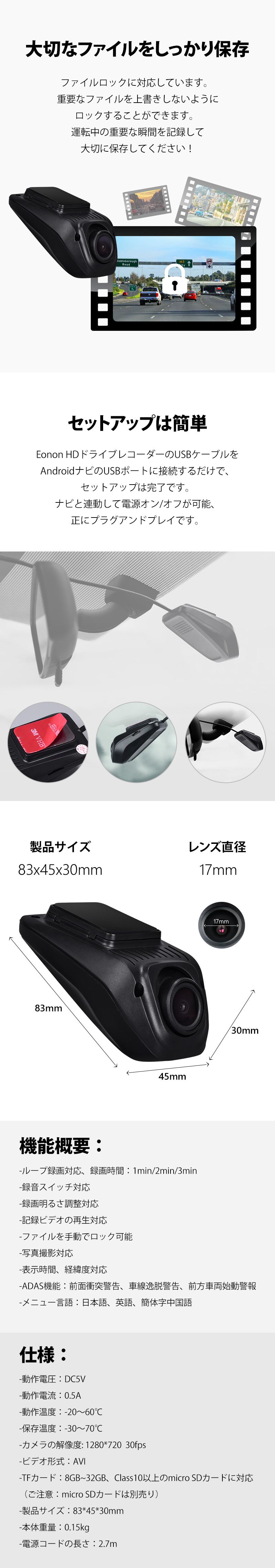 USBドライブレコーダー